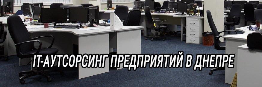 IT-аутсорсинг предприятий в Днепре