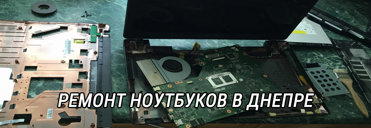 Ремонт ноутбуков в Днепре
