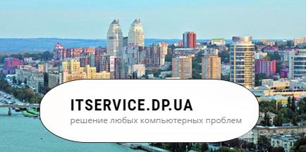 Компьютерная помощь в Днепре во всех районах города