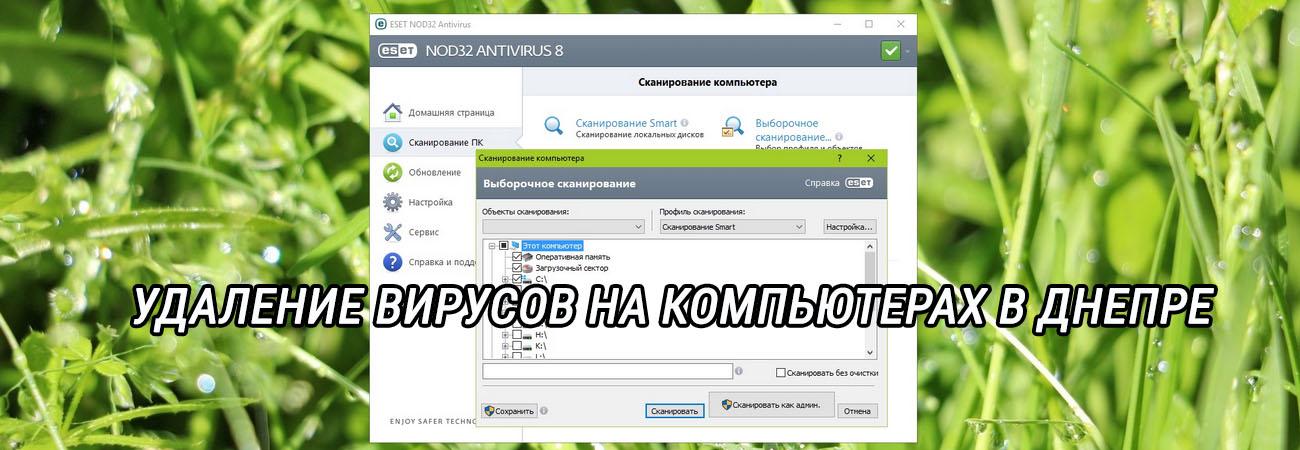 Удаление вирусов на компьютерах в Днепре