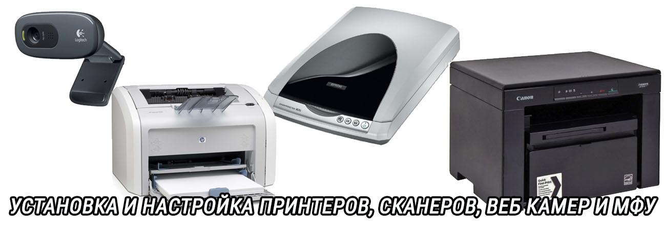 Установка и настройка принтеров, сканеров, веб камер и МФУ