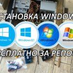 Акция! Бесплатная установка Windows за репост!