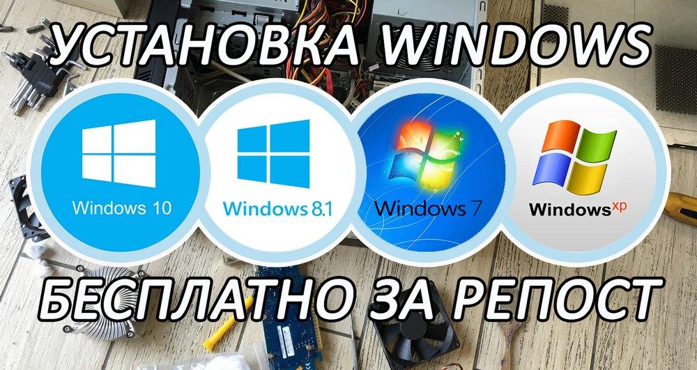 Внимание! Акция! Бесплатная установка Windows!