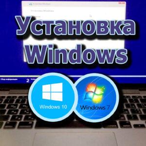 Установка Windows 7, 10 в Днепре
